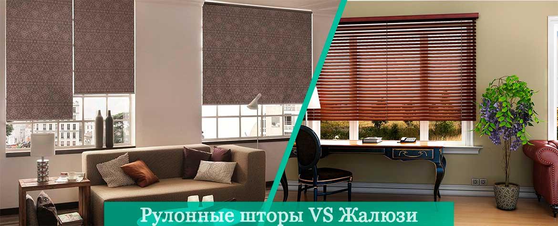 Жалюзи VS Рулонные шторы